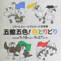五館五色! 色とりどり しりべしミュージアムロード企画展(2020年7月18日~9月27日、岩内・ニセコ・倶知安・共和)