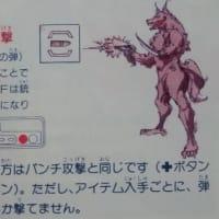 「WARWOLF」 レビュー (ファミコン)