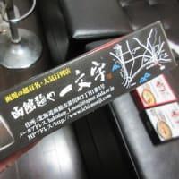 函館へ~完結  心残りの~~一文字!