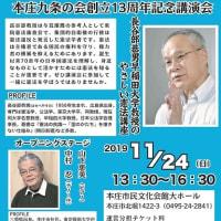 「長谷部恭男教授のやさしい憲法講座」のご案内