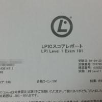 LPIC レベル1 101試験の学習(受験当日&結果発表)