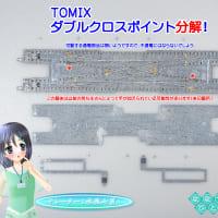 ◆鉄道模型、TOMIX、ダブルクロスポイント分解!