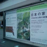 「日本の家」展