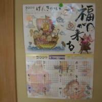 七福神のカレンダーを貼る