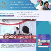 2/4 (木) 夜9時54分~ 放送のカンブリア宮殿は、大豆ミート☆彡