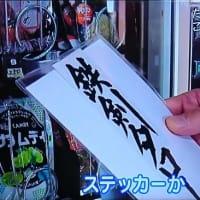 ゲームセンターCX#295「クォース(FC)」の感想
