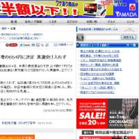秋田県の最低賃金654円