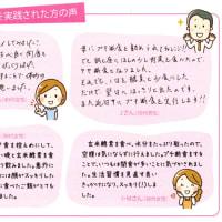☆ファスティング☆玄米酵素プチ断食セット 無料モニター募集!(#^ ^#)~ブログNo450