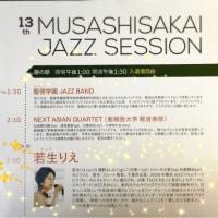 2/20(土)武蔵境ジャズセッション 入場無料
