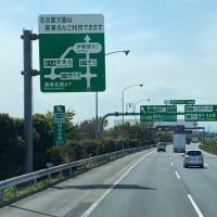 東名と中央道と圏央道と