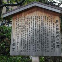 京都・壬生を巡る旅