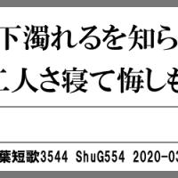 万葉短歌3544 阿須可川3289