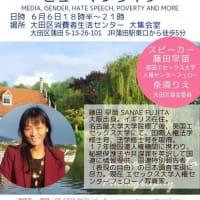 【学生企画・藤田早苗さん講演会6月6日18時半~@蒲田】グローバルな視点から問う日本のヒューマンライツ