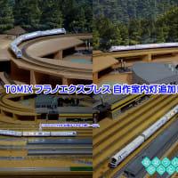 ◆鉄道模型、フラノエクスプレスに自作室内灯を追加!…だがしかしっ!