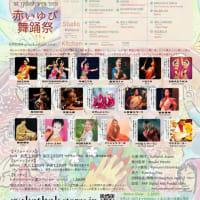 8/28赤いゆび舞踊祭