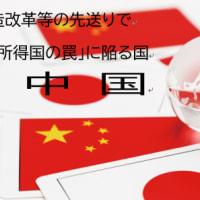 長期政権で海外から評価される日本と米中貿易戦争の上、中所得国の罠に嵌って先の見えない中国by宮家邦彦氏