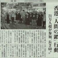 #akahata 香港「人間の鎖」行動/21万人超が参加、長さ60キロ・・・今日の赤旗記事