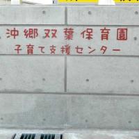 沖郷双葉保育園 様!