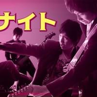 【急告】11/19(火)「ぃぃとくのうナイト」で新曲「リアルノアイ 」シングル緊急リリース!/僕の15周年!
