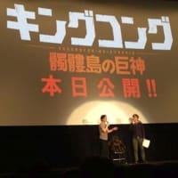 『キングコング:髑髏島の巨神』爆音映画祭