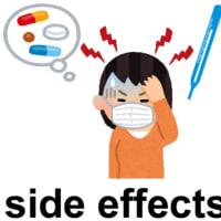 副反応と副作用