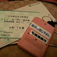 棚ぼたの歌舞伎鑑賞