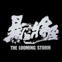 迫り来る嵐