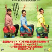 【きっと、うまくいく(2009)】