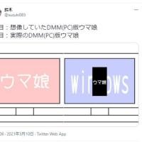 「ウマ娘プリティーダービー」DMM版画面が小さい?PCで画面を拡大する方法徹底解説!