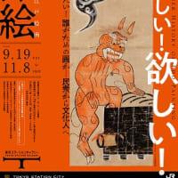 「大津絵:もうひとつの江戸絵画」展(東京ステーションギャラリー):「鬼の行水」・「猫と鼠」・「提灯釣鐘」!