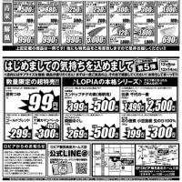 ロピア鶴見店チラシ(2020年12月8日~14日)