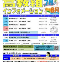 【インフォメーション】2021年7月~8月