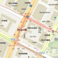 1月の霞が関:霞が関二丁目交差点と財務省本庁舎の周辺 PART2