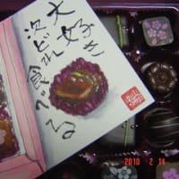 絵手紙 チョコレート