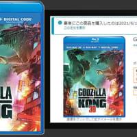 Ama直にて、海外3D盤『Godzilla Vs. Kong 3D [Blu-ray]』受付開始!