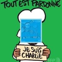フランスの新聞社襲撃事件その後