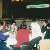 「あの時の写真」 第11回 がんこに平和・元気に福祉 社民党2001年旗開き
