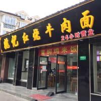 红烧牛肉面を専門チェーン店で食べる
