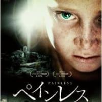 「ペインレス」フアン・カルロス・メディナーこれよりも日本社会の無痛覚さのほうが怖ろしい、と考えてしまう情けなさー