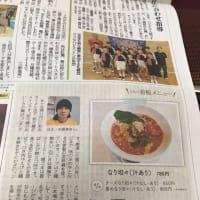 お客様が新聞に載りました。