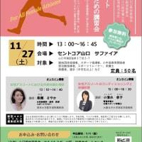 〔お知らせ〕「女性アスリート支援のための講習会」(11/27)