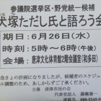 今日「犬塚ただし氏」と語る会
