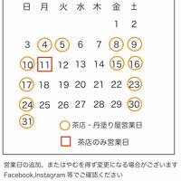 11都府県緊急事態宣言