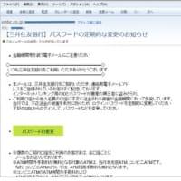 ♪ 【三井住友銀行】パスワードの定期的な変更のお知らせ・・・ ♪ 。。