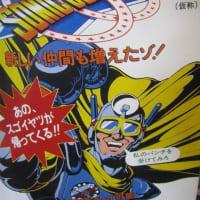 '93プロ野球選手写真名鑑(タイトーゲーム広告)