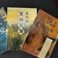 三週間三冊勝負を果たせるか>吉村昭作品全制覇への道