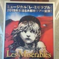 『レ・ミゼラブル』 2019  5/21(火)  マチネ