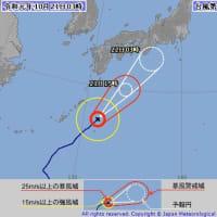 台風20号③ 台風21号②