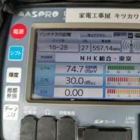 4月13日戸塚区戸塚町にて地デジアンテナ工事