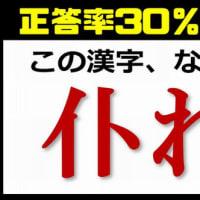 【難読漢字】正答率30%の良く知る言葉の漢字問題!全24問!